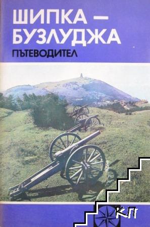 Шипка - Бузлуджа