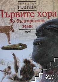 Родина. Книга 1: Първите хора по българските земи