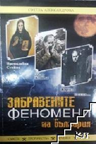 Забравените феномени на България