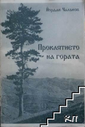 Проклятието на гората