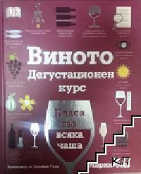 Виното: Дегустационен курс