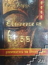 Евангелие на Буда