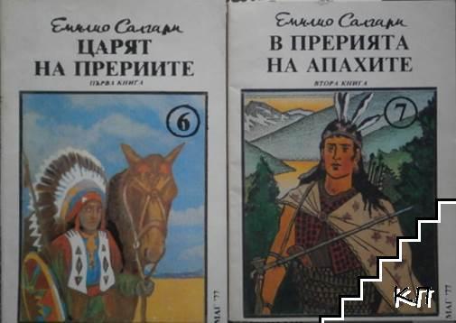 Царят на прериите. Книга 1 / В прерията на апахите. Книга 2