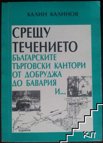 Срещу течението: Българските търговски кантори от Добруджа до Бавария и...