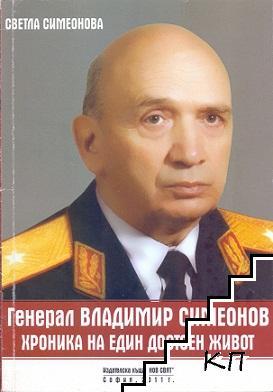Генерал Владимир Симеонов