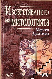 Изобретяване на митологията