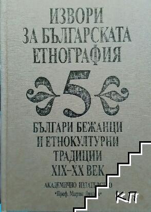 Извори за българската етнография. Том 5: Българи бежанци и етнокултурни традиции XIX-XX век