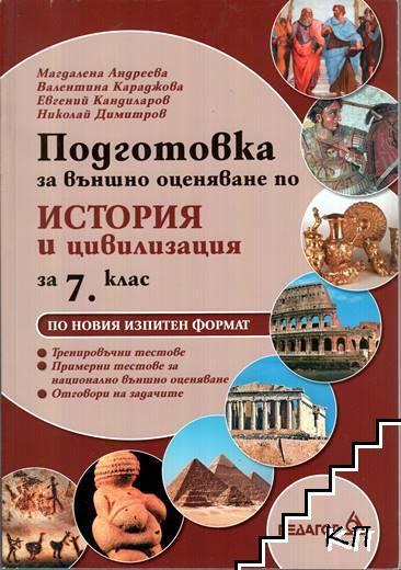 Подготовка за външно оценяване по история и цивилизация за 7. клас