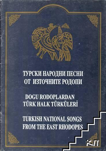Турски народни песни от Източните Родопи