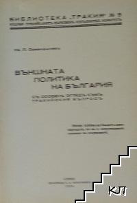 Външната политика на България съ особенъ огледъ къмъ тракийския въпросъ