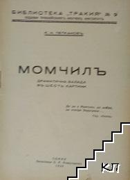 Момчилъ