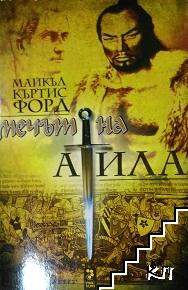 Мечът на Атила