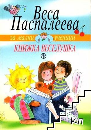 Книжка веселушка