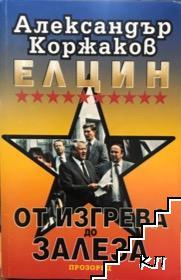 Елцин - от изгрева до залеза