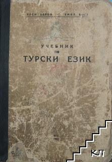 Учебник по турски език