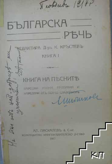 Българска речъ. Книга 1