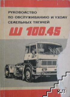 Руководство по обслуживанию и уходу седельных тягачей Ш 100.45