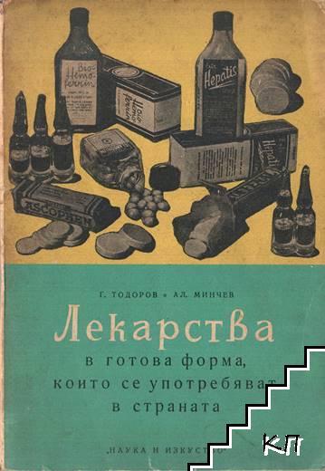 Лекарства в готова форма, които се употребяват в страната