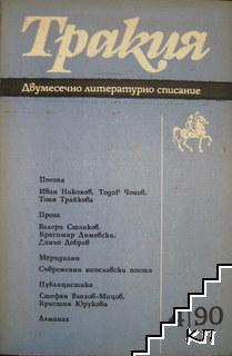 Тракия. Бр. 4 / 1990