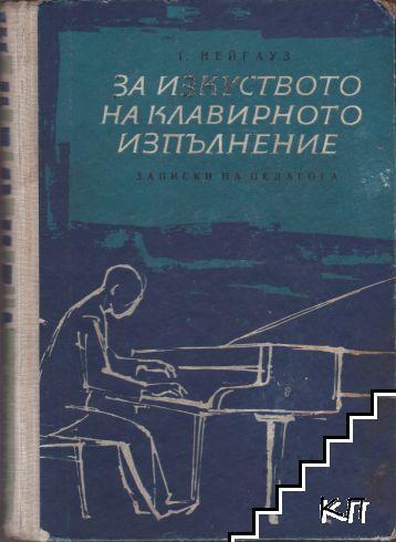За изкуството на клавирното изпълнение