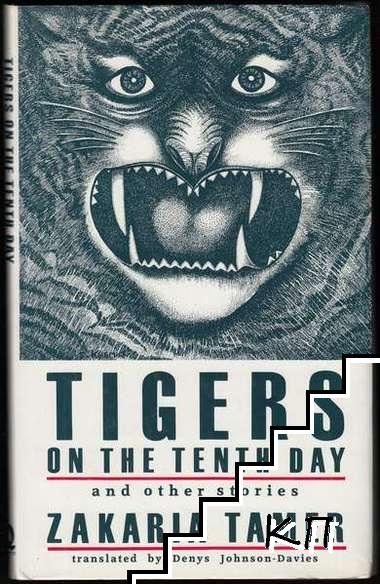 Tigers on the Tenth Day and Other Stories