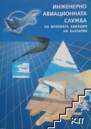 Инженерно-авиационната служба на военната авиация на България