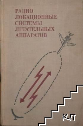 Радиолокационные системы летательных аппаратов
