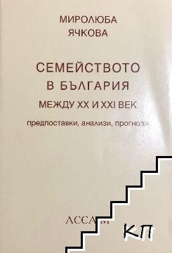 Семейството в България между XX и XXI век