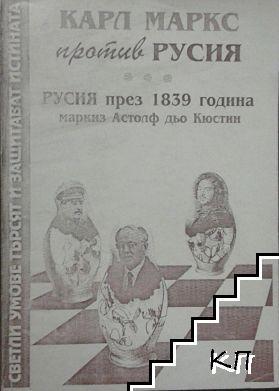 Карл Маркс против Русия: Русия през 1839 г.