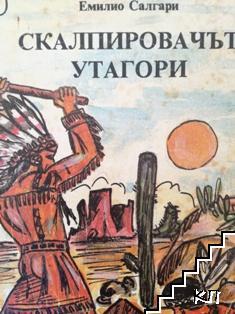 Скалпировачът Утагори