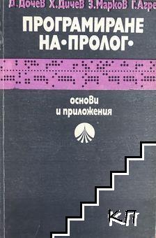 """Програмиране на """"Пролог"""""""