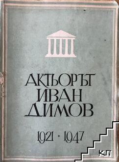 Актьорът Иван Димов 1921-1947