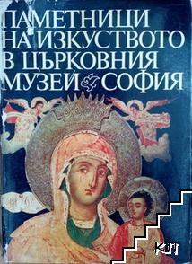 Паметници на изкуството в Църковния музей - София