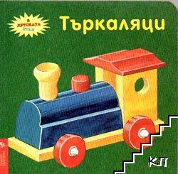 В детската стая: Търкаляци
