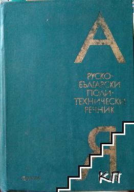 Руско-български политехнически речник
