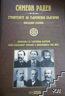 Строителите на съвременна България: Неиздаван ръкопис