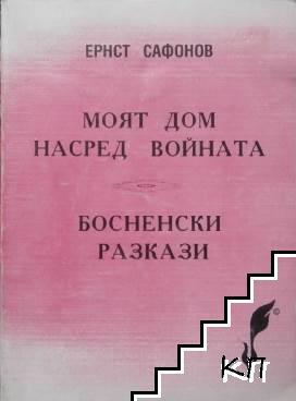 Моят дом насред войната. Босненски разкази
