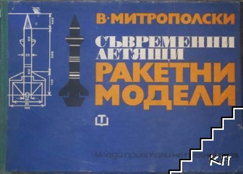Съвременни летящи ракетни модели
