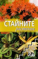Стайните растения