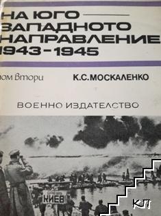 На югозападното направление 1943-1945. Том 2