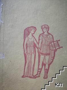 Старогръцки митове и легенди