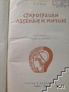 Старогръцки митове и легенди (Допълнителна снимка 1)