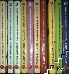 Златна колекция. Приказна съкровищница на света. Книга 1-10