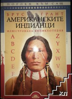 Американските индианци: Илюстрована енциклопедия