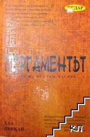 Пергаментът. Том 1: Книга на всички часове