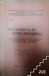 Въстаниците въ Горна Оряховица