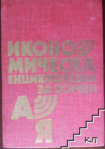 Икономическа енциклопедия за всички А-Я