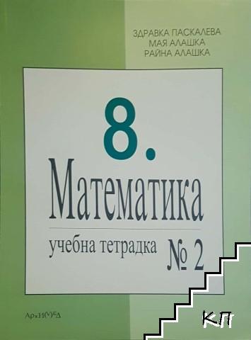 Математика за 8. клас. Учебна тетрадка №2