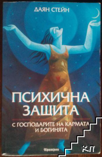 Психична защита с господарите на кармата и богинята