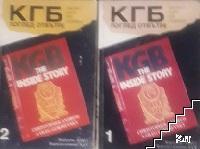 КГБ поглед отвътре. Том 1-2